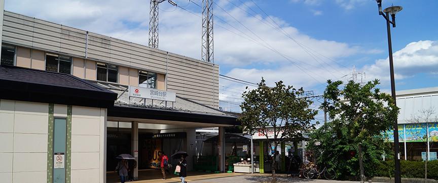 東急田園都市線 宮崎台駅